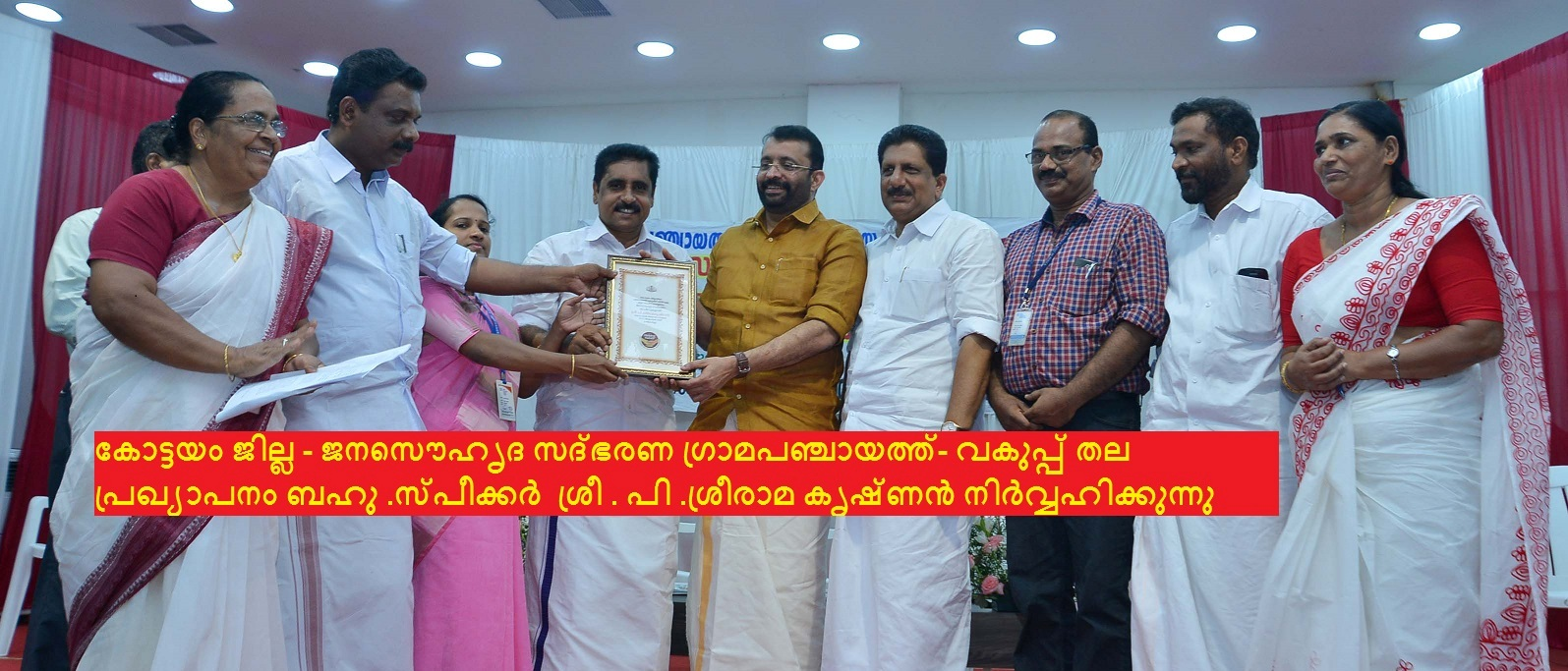 Kottayam district Citizen friendly- good governance Grama Panchayat declaration function photos