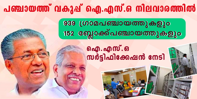 Panchayath Department-ISO